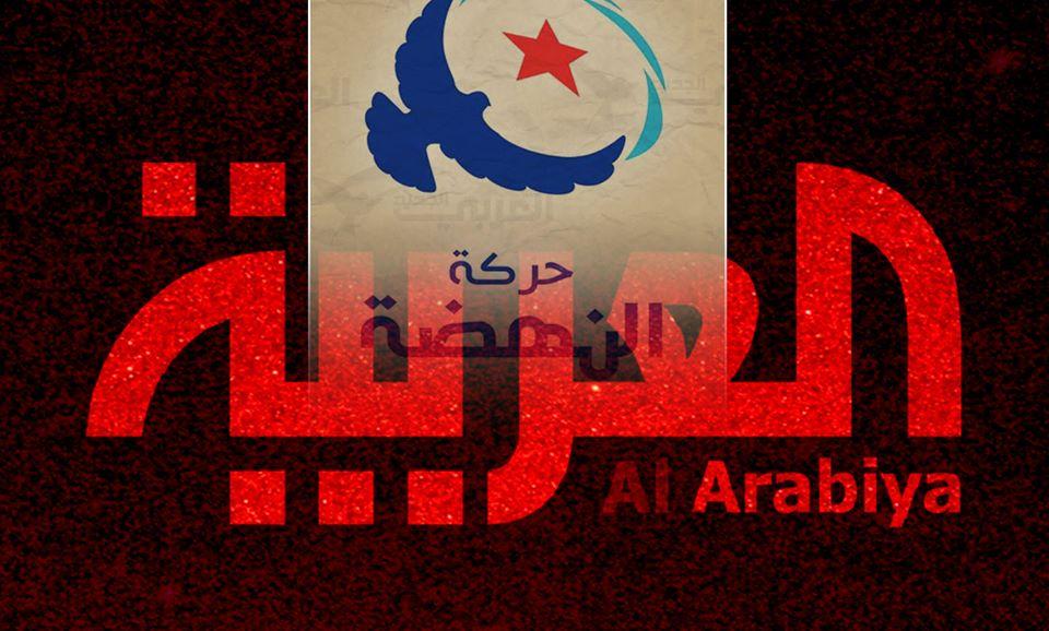 قناة العربية تمرّ إلى السرعة القصوى في استهداف النّهضة..!
