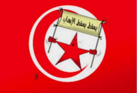 تونس في ذكرى  الـ 60 لاستقلالها  يسقط يسقط الارهاب