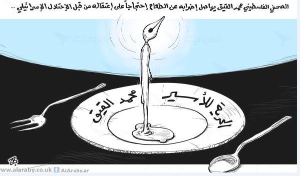 الصحفي محمد  القيق  يواصل اضرابه عن الطعام احتجاجا  على اعتقاله من طرف الاحتلال الاسرائلي