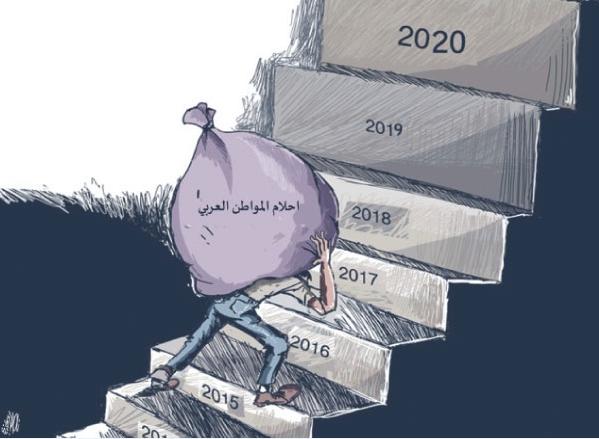 أحـلام المواطن العربي  في السنة الجديدة