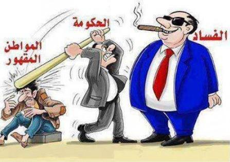 الحكومة والفساد والمواطن المقهور
