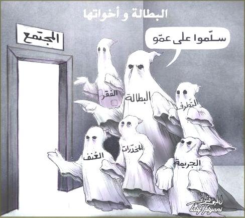 البطالة وأخواتها