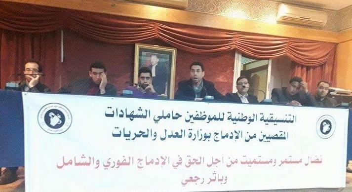 التنسيقية الوطنية للموظفين المقصيين من الإدماج بوزارة العدل بالمغرب :ملخص الندوة الصحفية
