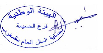 الهيئة الوطنية لحماية المال العام بالمغرب فرع الحسيمة : بيان