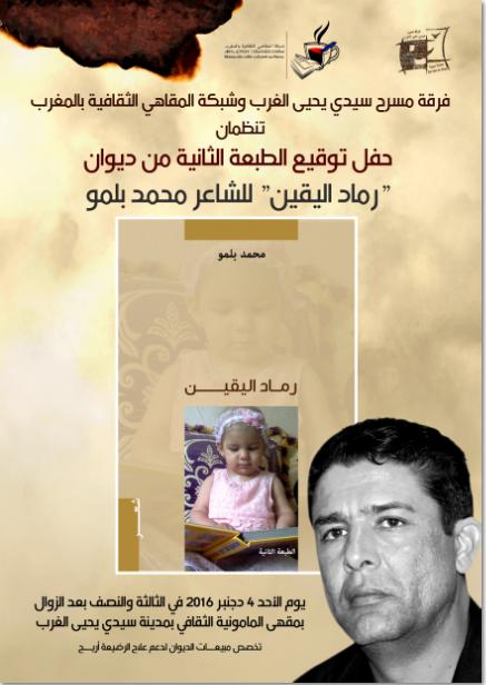 حفل توقيع الطبعة الثانية من ديوان