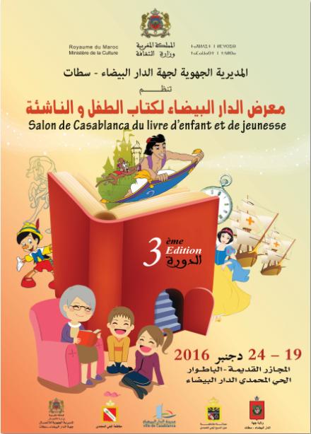 وزارة الثقافة المغربية :  بلاغ صحفي