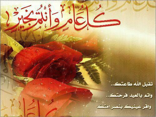 تهنئة بمناسبة عيد الأضحى من الكاتب الصحفي رضا سالم الصامت