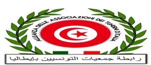 رابطة الجمعيات التونسية بإيطاليا:بيان حول الهجوم الإرهابي على بن قردان