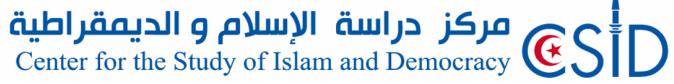 جامعة صيفيّة لمركز دراسة الإسلام و الديمقراطيّة (مداد) :الإسلام في مواجهة العنف و التطرّف