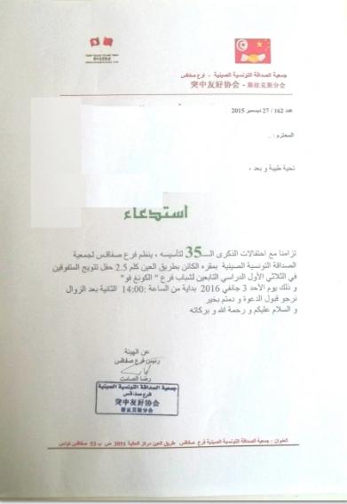 فرع صفاقس لجمعية الصداقة التونسية الصينية يحتفل بذكرى تأسيسه الــــ 35
