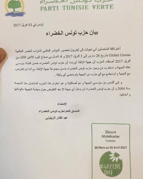 بيان حزب الخضر بتونس حول إدماج اسمه فيما سمي بـ