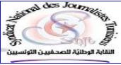 نقابة الصحفيين بتونس: مصر من الأكثر انتهاكا لحرية الصحافة