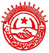 حول المؤتمر الوطني الثالث والعشرين للإتحاد العام التونسي للشغل