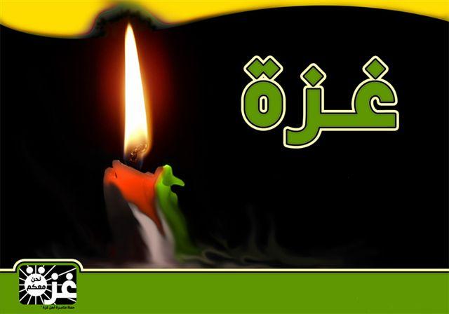 غزةُ المنذورةُ للحربِ والدمارِ والقتلِ والحصارِ